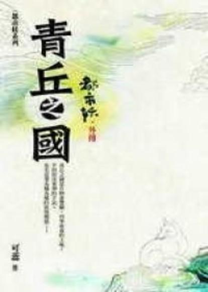 青丘之國(都市妖外傳)(平裝)