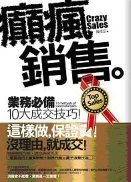 癲瘋銷售:業務必備10大成交技巧!(平裝)