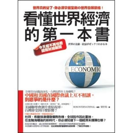 看懂世界經濟的第一本書: 今天起不再怕看國際財經新聞(平裝)