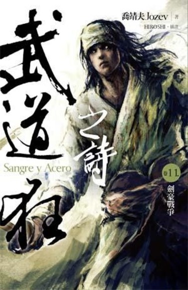 武道狂之詩(卷十一):劍豪戰爭