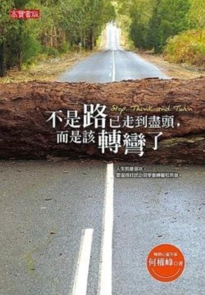 不是路已走到盡頭,而是該轉彎了