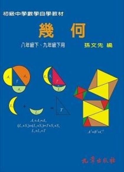 初級中學數學自學教材:幾何
