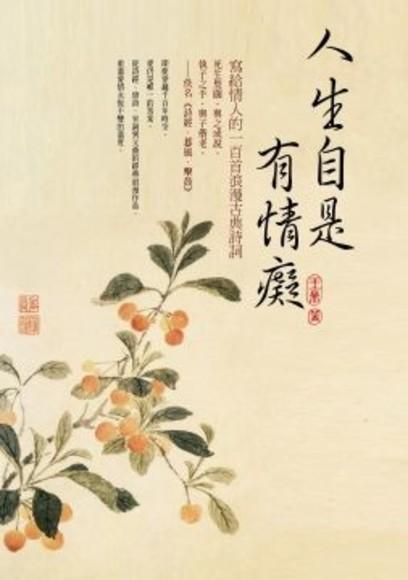 人生自是有情癡-寫給情人的100 首浪漫古典詩詞(平裝)