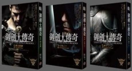 御劍士傳奇(1~3)套書(全新封面)