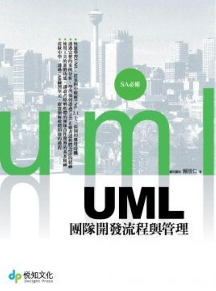 UML團隊開發流程與管理(平裝)