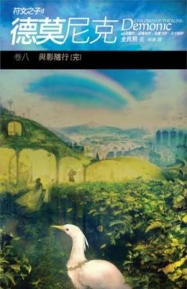 符文之子Ⅱ:德莫尼克(卷八)與影隨行(完)(平裝)