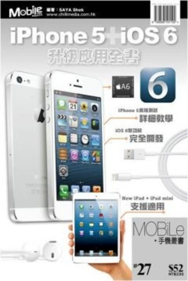 iPhone5+iOS6升級應用全書
