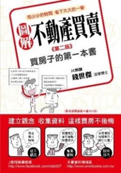圖解不動產買賣:買房子的第一本書(第二版)