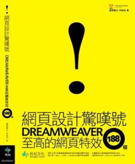 網頁設計驚嘆號:Dreamweaver至高的網頁特效188招(附CD)(平裝)