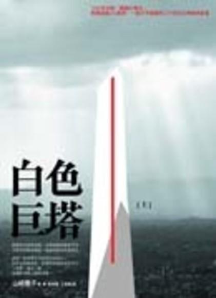 白色巨塔(上)改版(上冊:平裝)