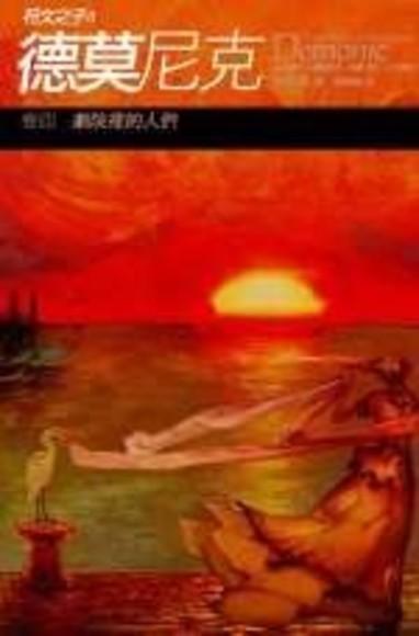 符文之子Ⅱ:德莫尼克(卷四)劇院裡的人們(平裝)