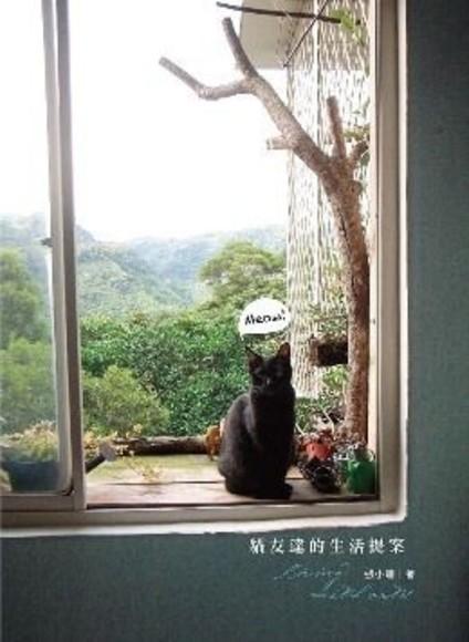 貓友達的生活提案:四季生活曆+手札套組