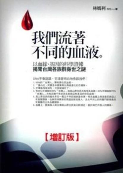 我們流著不同的血液.台灣各族群身世之謎:以血型、基因的科學證據(增訂版)