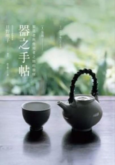 器之手帖(1)茶具