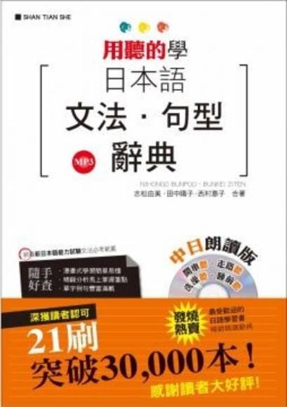 日本語文法.句型辭典(平裝)