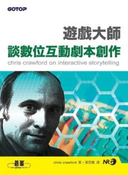遊戲大師談數位互動劇本創作(平裝)
