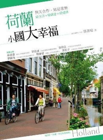 荷蘭,小國大幸福(隨書贈綠色旅遊地圖)