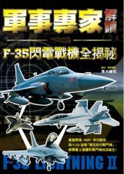 軍事專家解讀F-35閃電戰機全揭祕