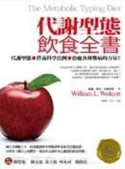 代謝型態飲食全書(平裝)