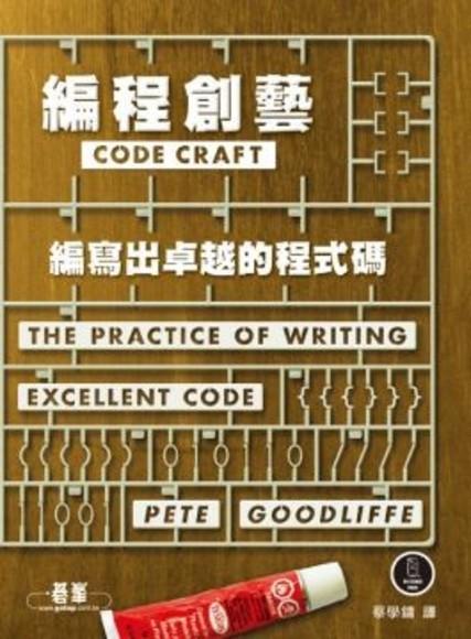 編程創藝:編寫出卓越的程式碼(平裝)