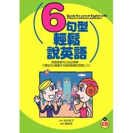 6 句型輕鬆說英語 (附CD)