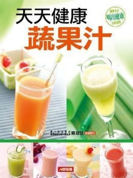 天天健康蔬果汁(更新版)