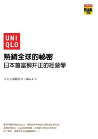 UNIQLO熱銷全球的祕密 - 日本首富柳井正的經營學