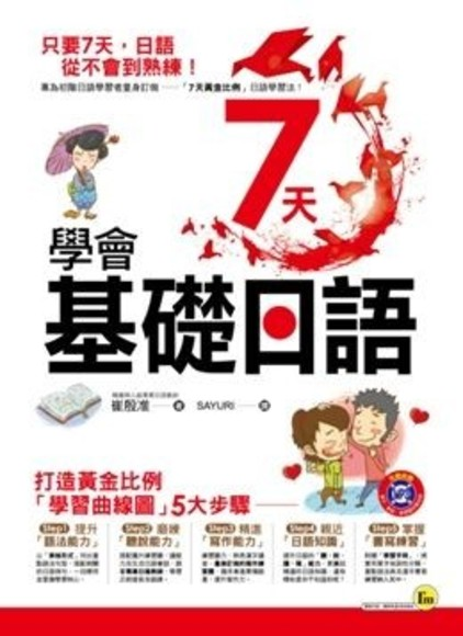 7天學會基礎日語(附1MP3+1練習別冊)