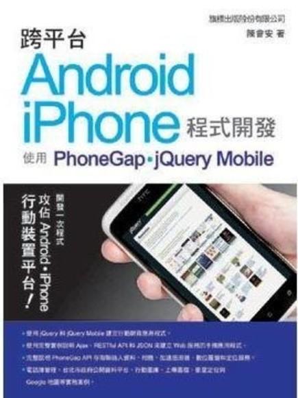 跨平台 Android/ iPhone 程式開發- 使用 PhoneGap/jQuery Mobile