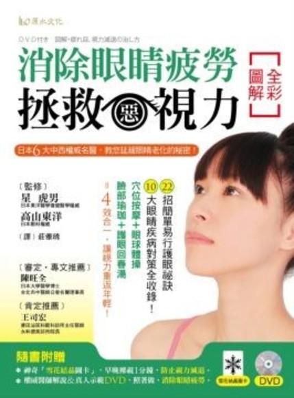 全彩圖解消除眼睛疲勞、拯救惡視力! 日本6大中西權威名醫,教您延緩眼睛老化的秘密!