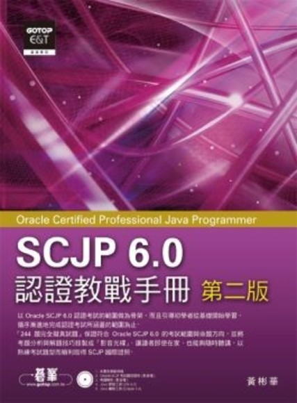 SCJP 6.0認證教戰手冊(第二版)Oracle Certified Professional Java Programmer