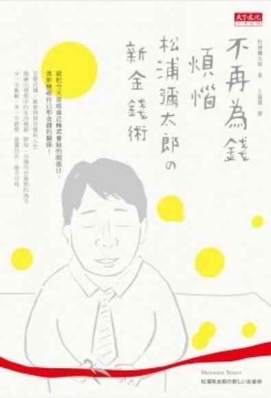 不再為錢煩惱:松浦彌太郎的新金錢術