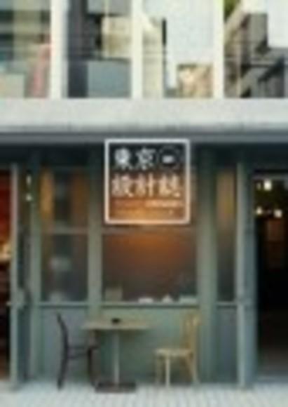 東京設計誌 01:澀谷x代官山x惠比壽x自由之丘x橫濱