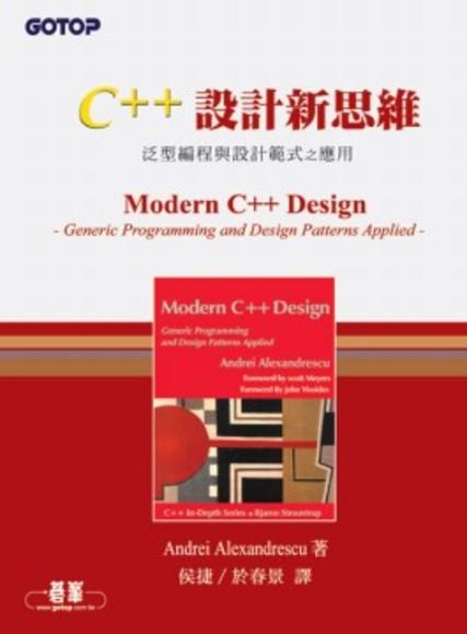 C++設計新思維--泛型編程與設計 範式之應用(平裝)