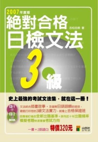 絕對合格!日檢文法3級(附2CD)(平裝)