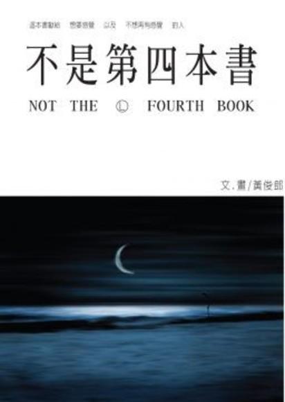 不是第四本書(平裝)