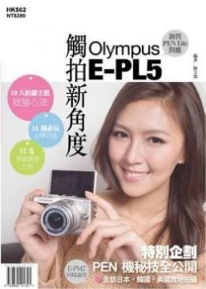 觸拍新角度Olympus E-PL5