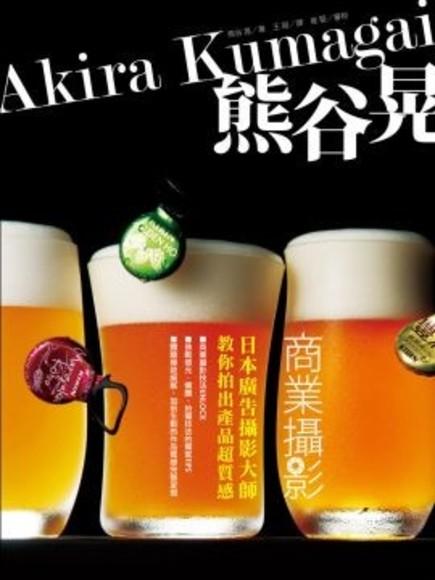 熊谷晃.商業攝影:日本廣告攝影大師,教你拍出產品超質感