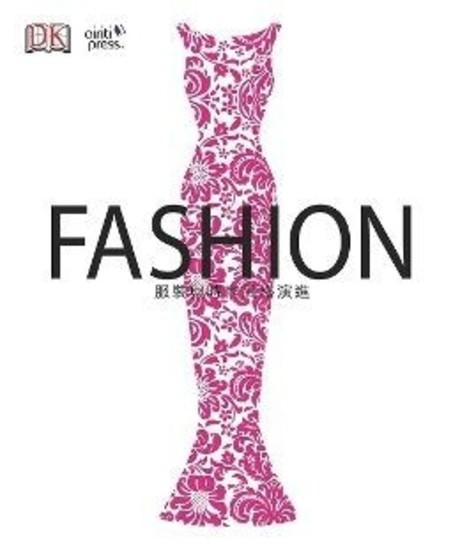 FASHION:服裝與時尚風格演進(精裝)