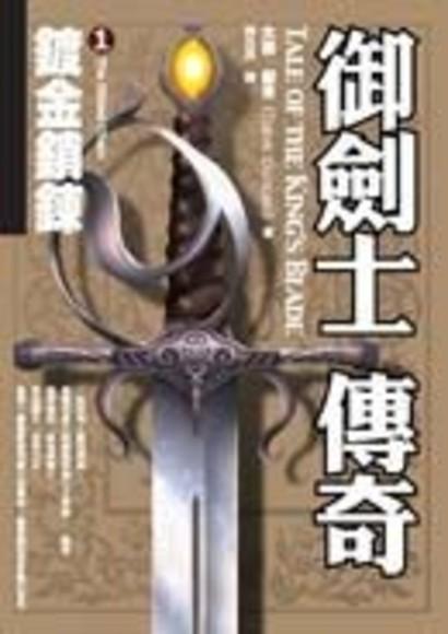 御劍士傳奇1:鍍金鎖鍊(第1冊:平裝)