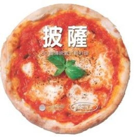 比薩:50道傳統義式輕料理(精裝)
