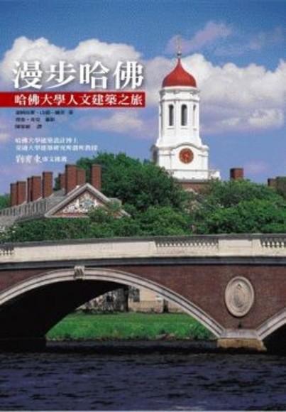 漫步哈佛:哈佛大學人文建築之旅(軟精裝)