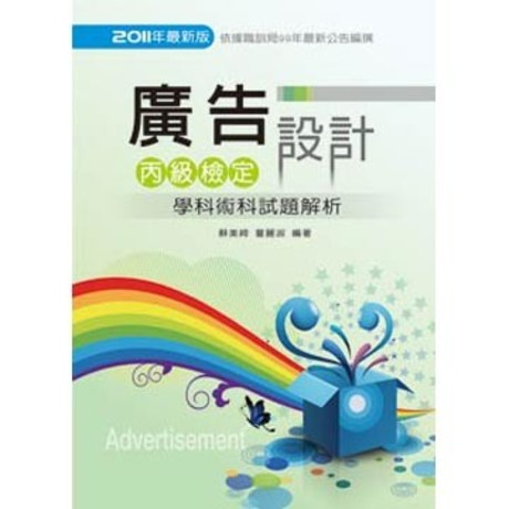 廣告設計丙級檢定學科術科試題解析(2011版)