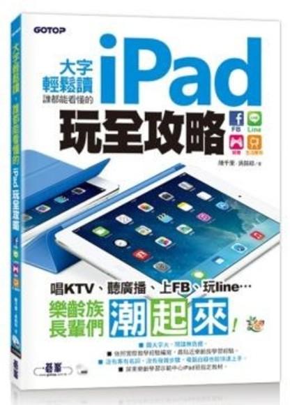 大字輕鬆讀,誰都能看懂的iPad玩全攻略:FB x Line x 娛樂x生活應用(隨書附影音DVD,在客廳看電視也能學)