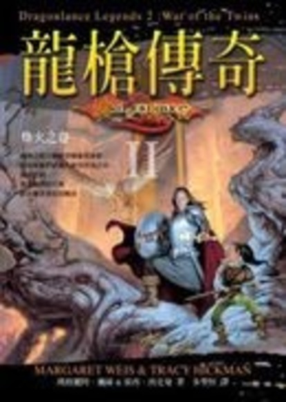 龍槍傳奇2:烽火之卷(第2冊:精裝)