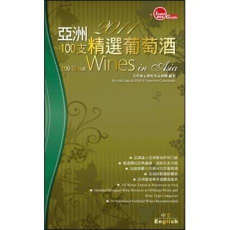 2011亞洲100支精選葡萄酒