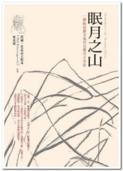 眠月之山:一個紐西蘭父親的台灣尋子奇緣【贈品版】