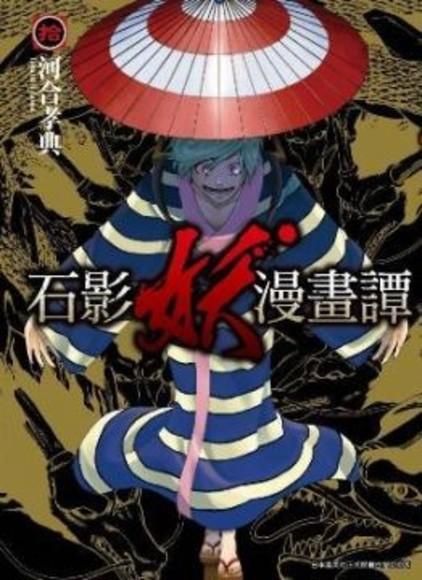 石影妖漫畫譚(10)