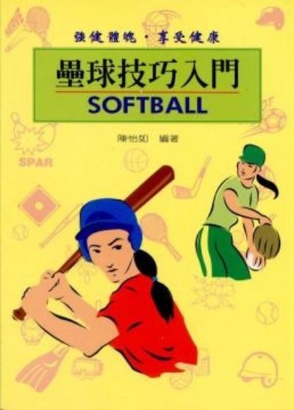 壘球技巧入門