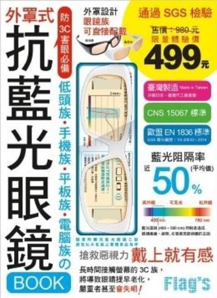 抗藍光眼鏡 BOOK(晶漾白)低頭族.手機族.平板族.電腦族,防 3C 害眼必備